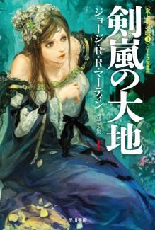 storm-of-swords-japanese-cover-sansa-stark