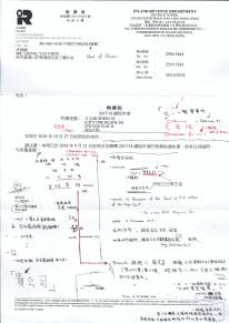 IRD Unlimited Ltd, What is 『不誠實電腦罪』?