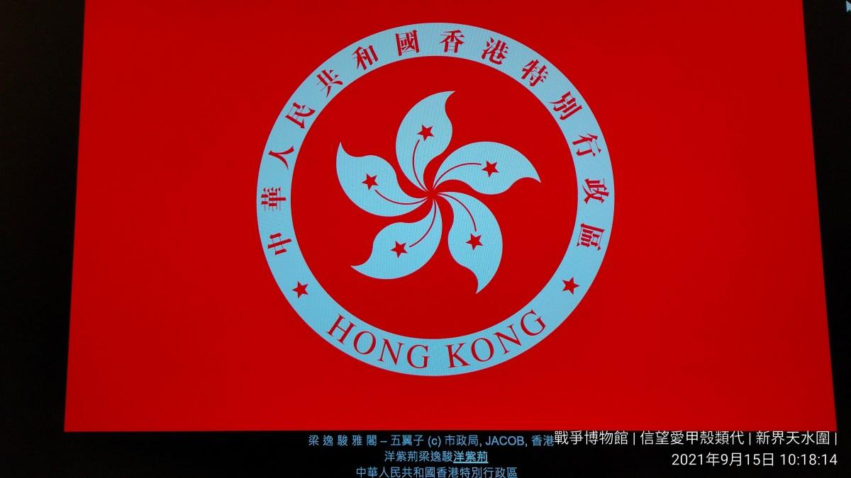 (非法)香港特區成立二十三周年慶祝酒會