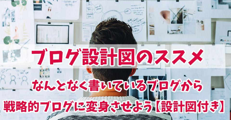 ブログ設計図のススメ〜なんとなく書いているブログから戦略的ブログに変身させよう【設計図付き】