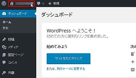 エックスサーバー WordPressダッシュボード