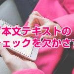 ブログ本文テキストの○○チェックを欠かさずに!