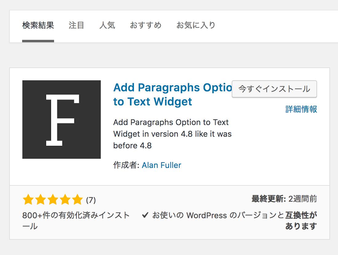 Add Paragraphs Option to Text Widget