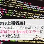 【WordPress上級者編】プラグイン「Custom Permalinks」の使い方と、404(not found)エラーになったときの対処方法