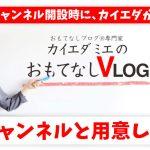 Youtubeチャンネル開設時に、カイエダが参考にした動画チャンネルと用意した機材