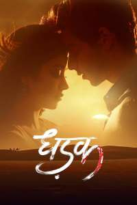 """Poster for the movie """"Dhadak"""""""