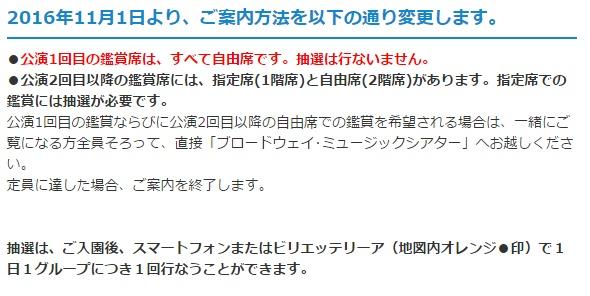 参照先http://www.tokyodisneyresort.jp/show/detail/str_id:aw_band/