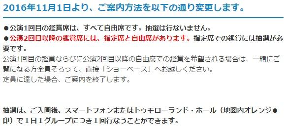 参照先http://www.tokyodisneyresort.jp/show/detail/str_id:tl_one/
