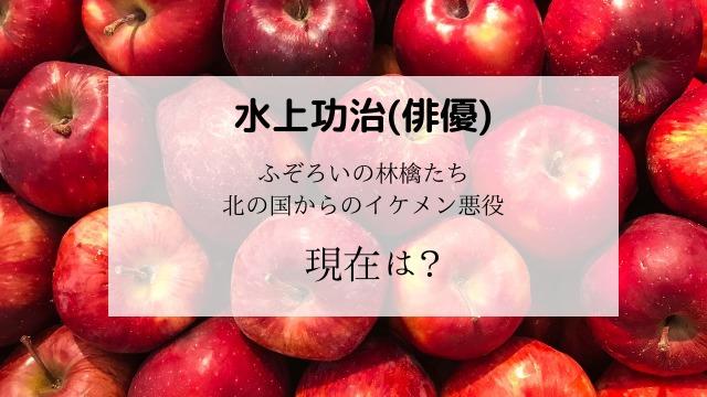 水上功治(俳優)の現在は?ふぞろいの林檎たちや北の国からのイケメン悪役