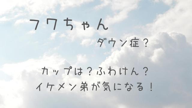 ちゃん ダウン症 フワ