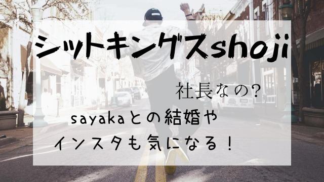 シットキングスshojiは社長なの?sayakaとの結婚やインスタも気になる!