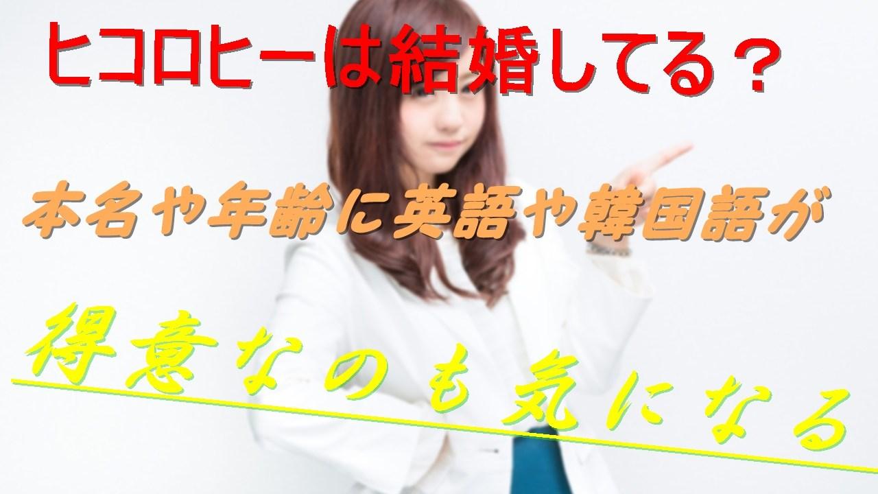 ヒコロヒーは結婚してる?本名や年齢に英語や韓国語が得意なのも気になる!