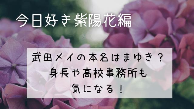 武田メイの本名はまゆき?身長や高校事務所も気になる!【今日好き】