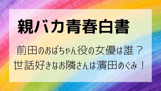 親バカ青春白書前田のおばちゃん役の女優は誰?世話好きなお隣さんは濱田めぐみ!