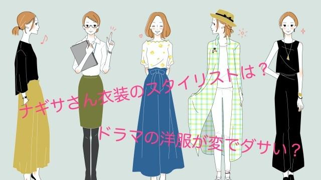 ナギサさん衣装のスタイリストは誰?ドラマの洋服が変でダサい?