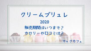 マックカフェクリームブリュレ2020の販売期間はいつまで?カロリーや口コミは?