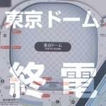 東京ドームコンサート終電
