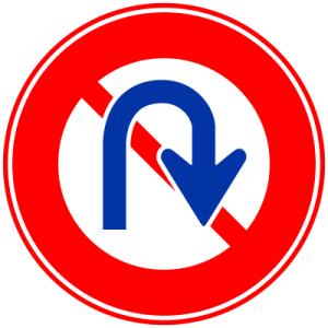転回禁止道路標識