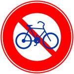 自転車通行禁止 自転車交通違反
