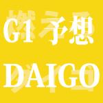 DAIGOの秋のG1予想