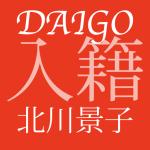 DAIGOと北川景子が入籍発表