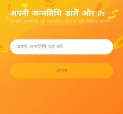 helo app complete profile