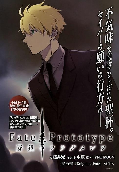 fate prototype