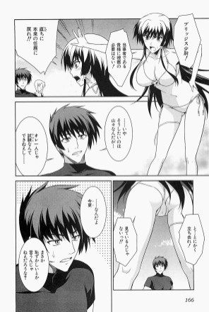 Muv-Luv Alternative Total Eclipse 3 _168