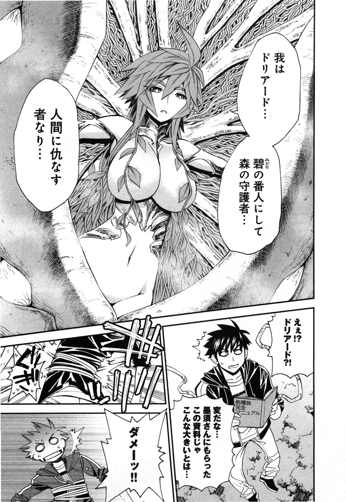 Monster Musume vol.05 (12)
