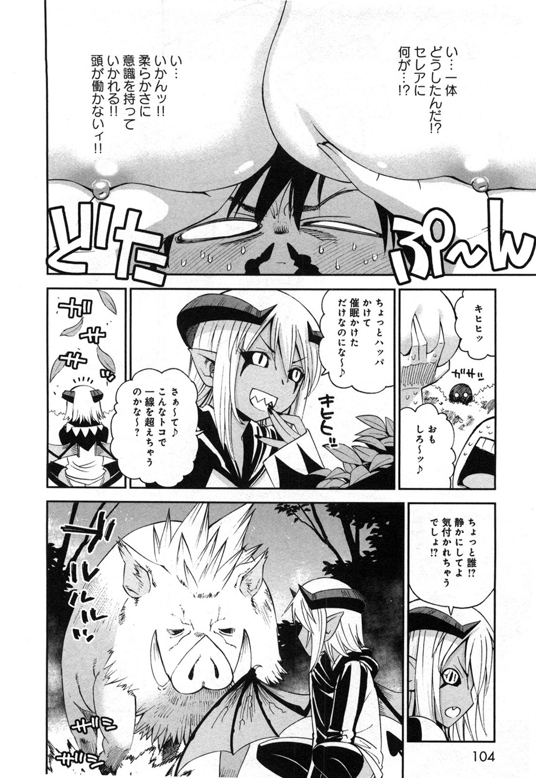 Monster Musume vol.05 (31)