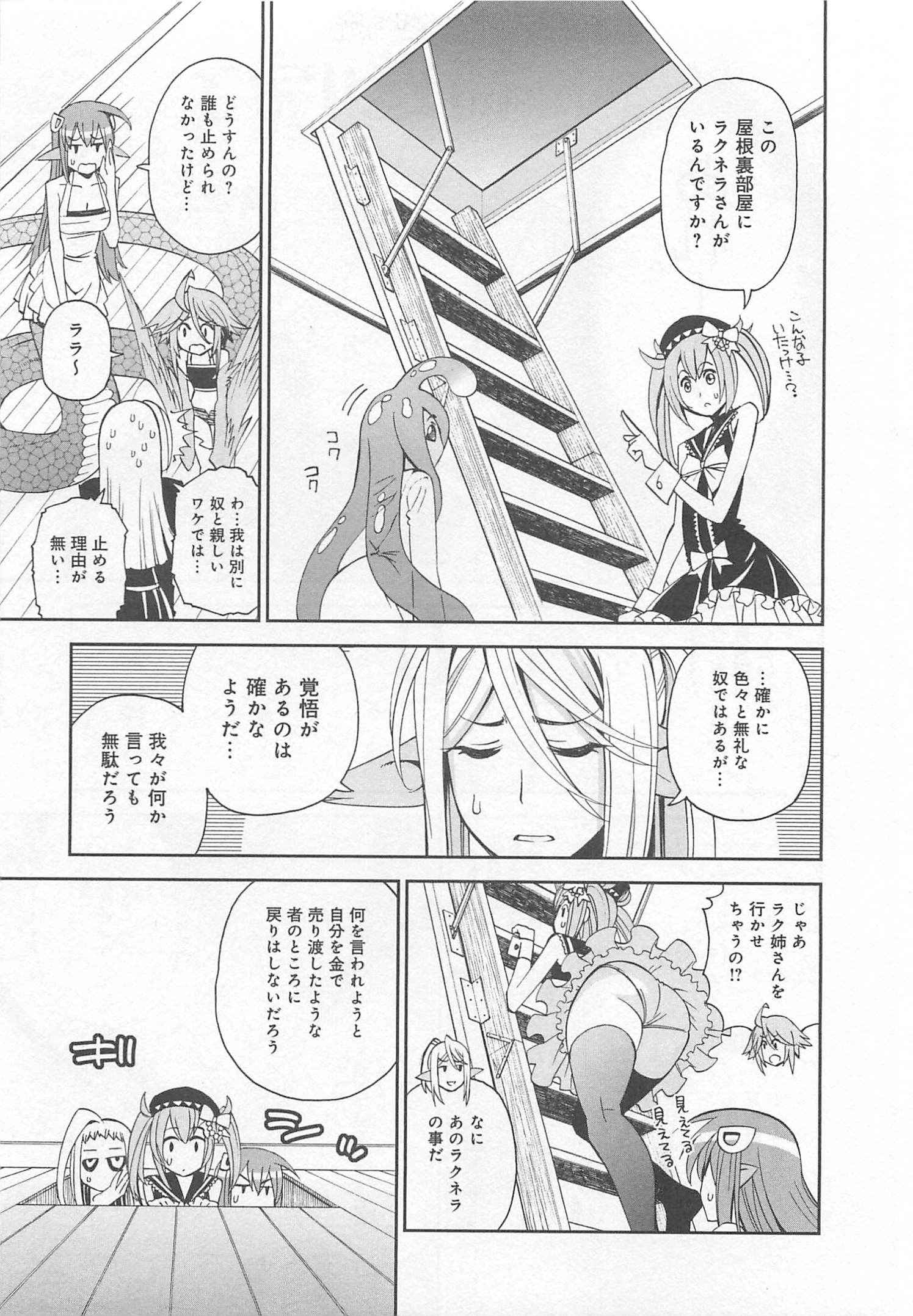 Monster Musume vol.06 (25)