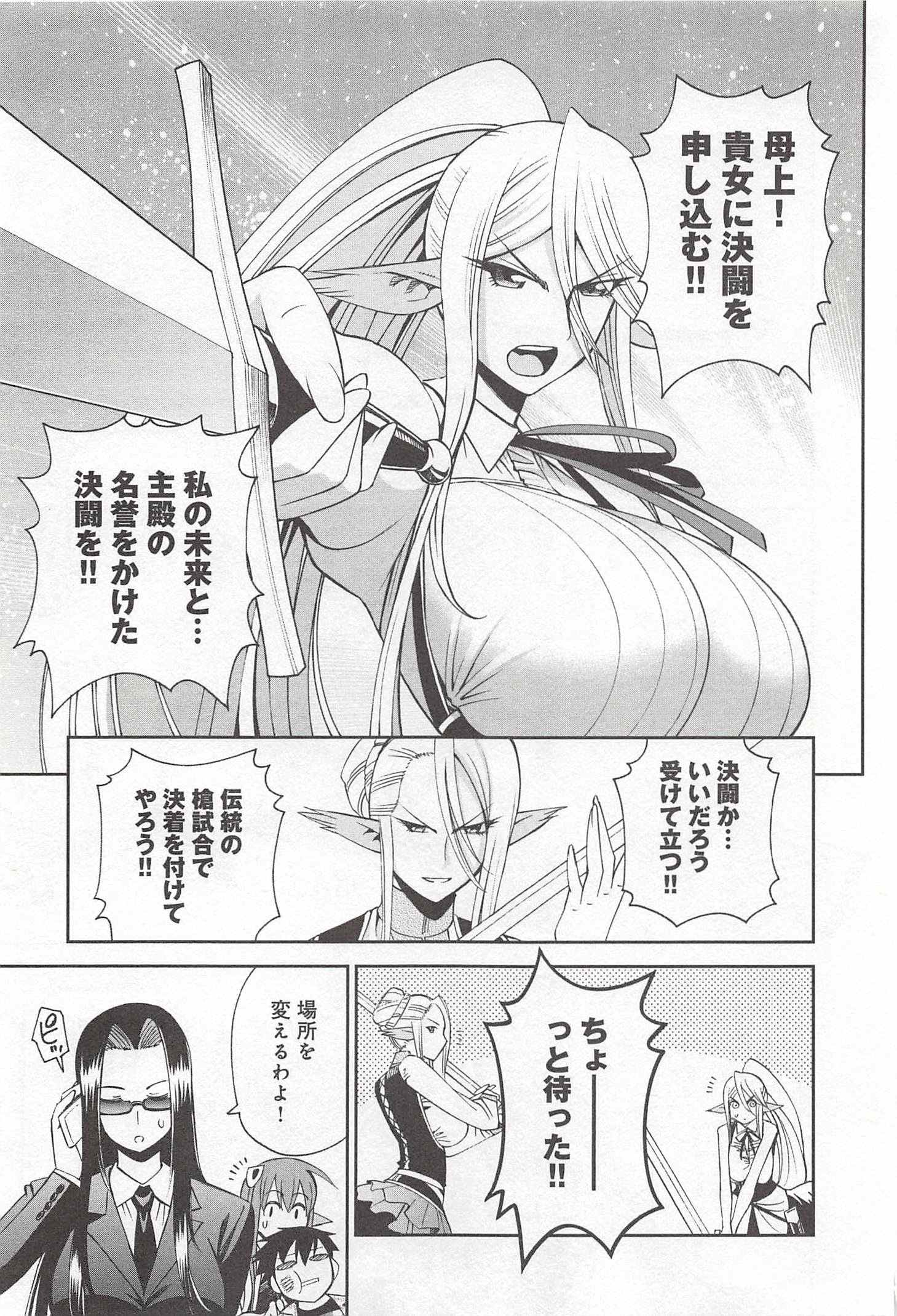 Monster Musume vol.07 (20)