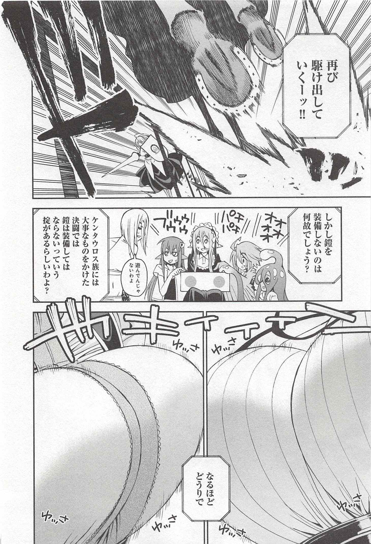 Monster Musume vol.07 (22)