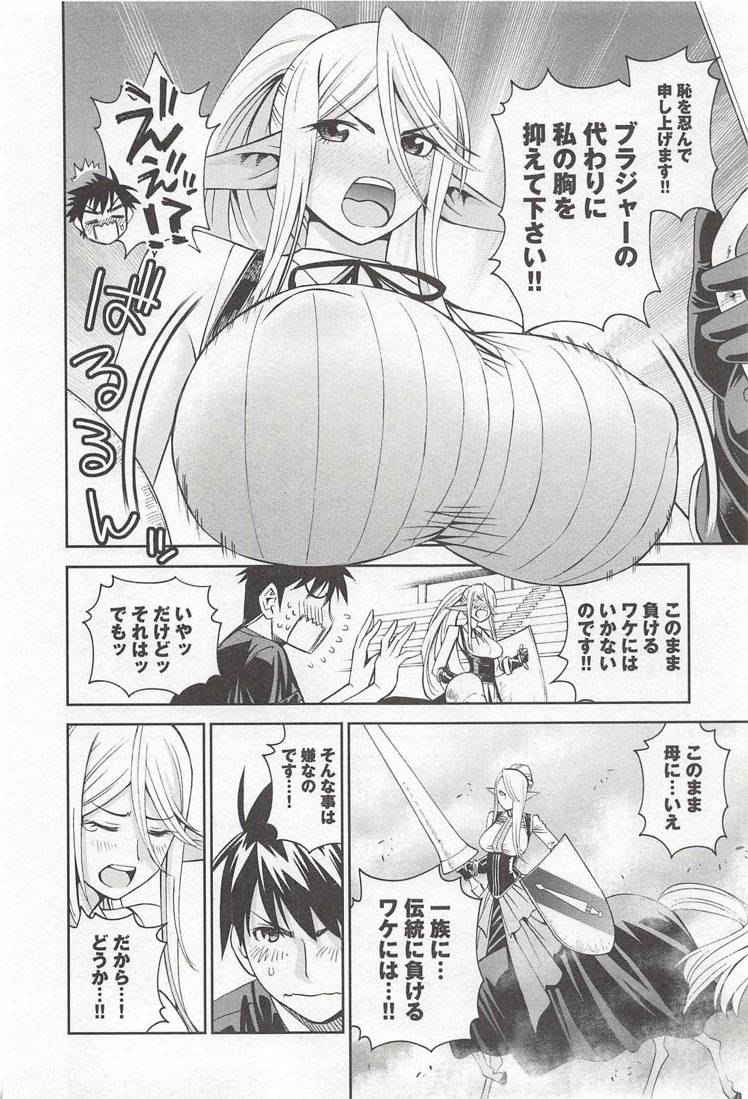 Monster Musume vol.07 (26)