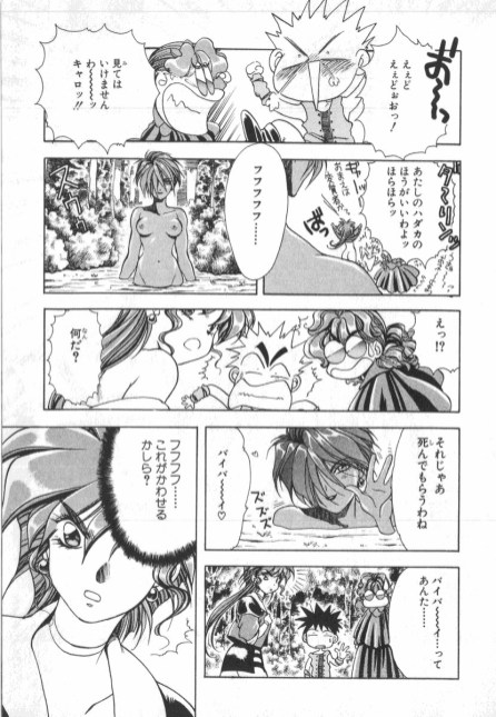 Sorcerer Hunters vol.04 (4)