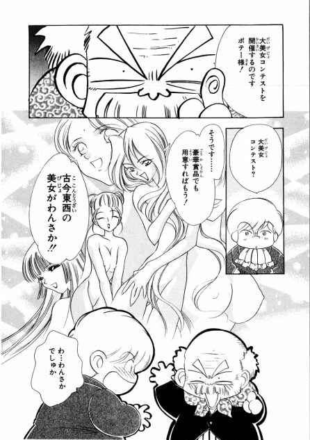 Sorcerer Hunters vol.09 (5)