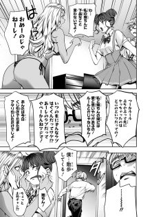 World's End Harem v04 (63)