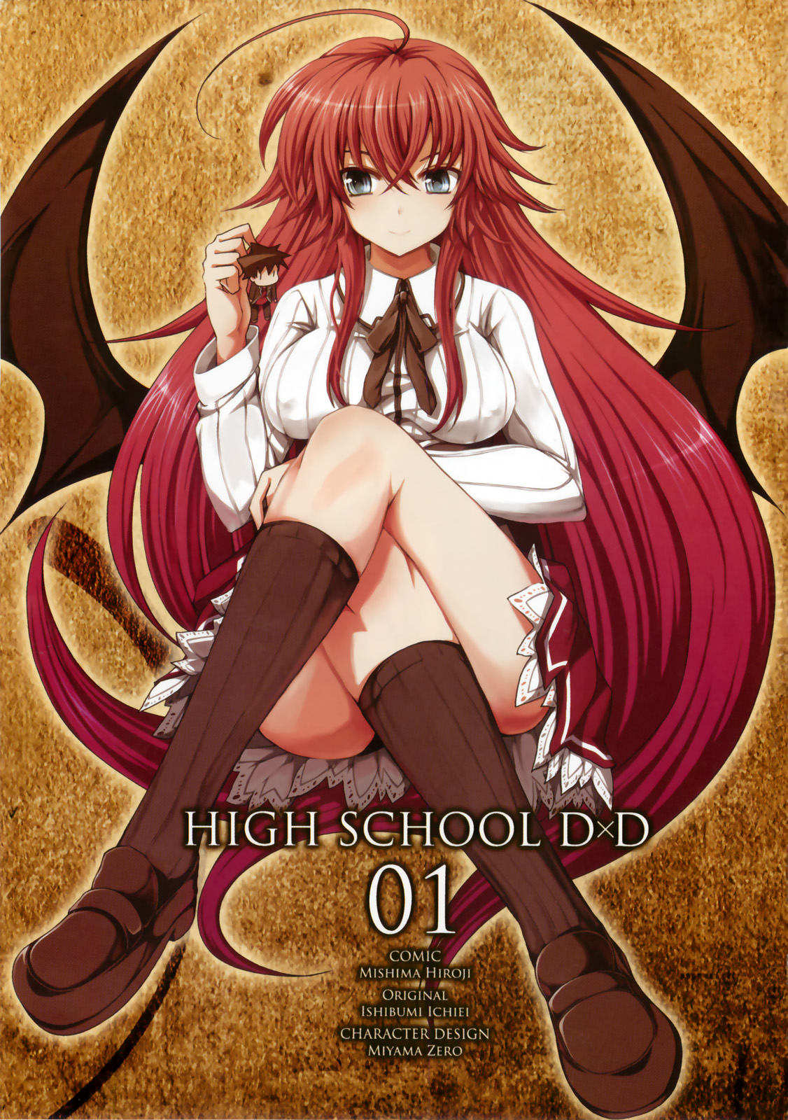 High School DxD manga vol.01 (1)