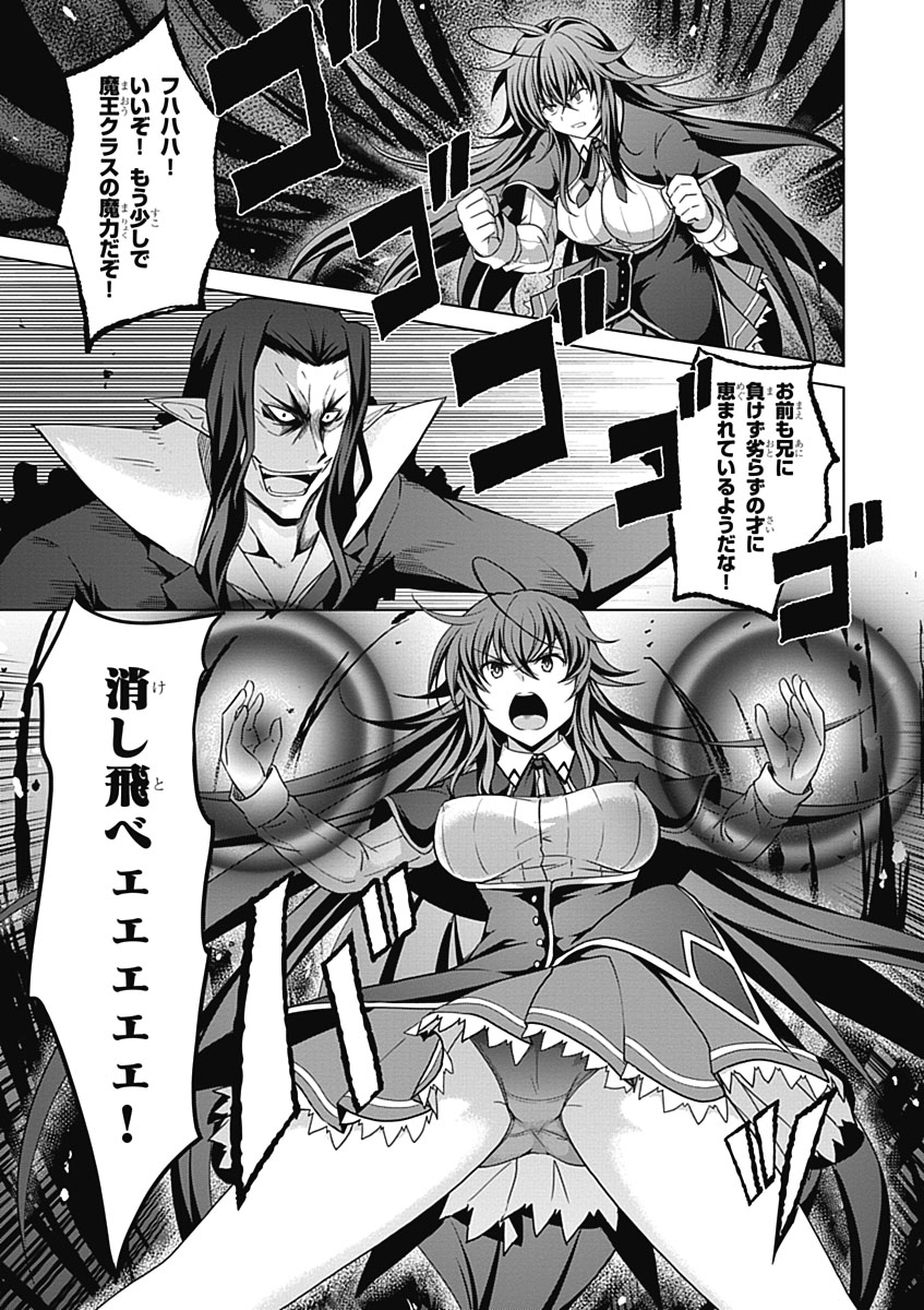 High School DxD manga vol.06 (8)