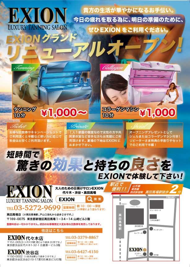 大人のための日焼けサロン|EXION