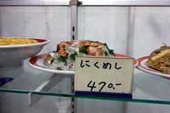 NIKUMESHI