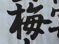 Ume Kakizome