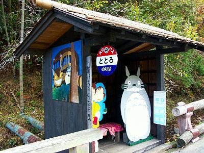 Totoro station