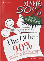 the-other-90-percents-book-cover