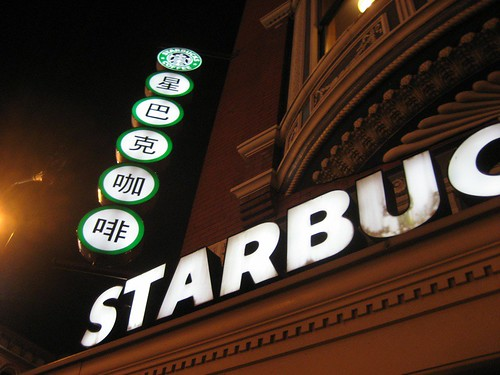 Starbucks in Chinatown, DC