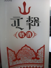 Inner Mongolia Liquor Bottle
