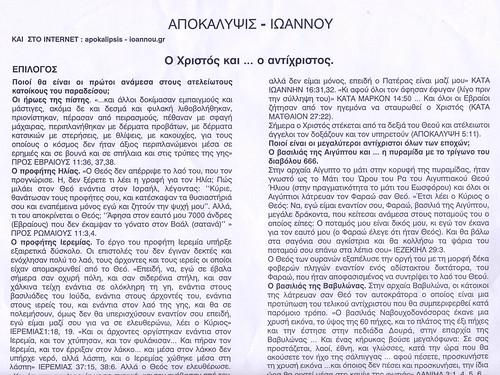 apokalipsis_ioannou