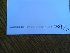 VistaPrint 名刺(裏)