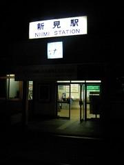 新見駅2(岡山県新見市)
