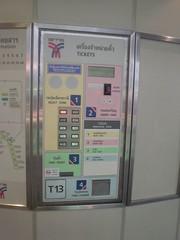 003.BTS的自動售票機